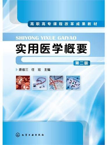 实用医学概要(唐省三)(第二版)