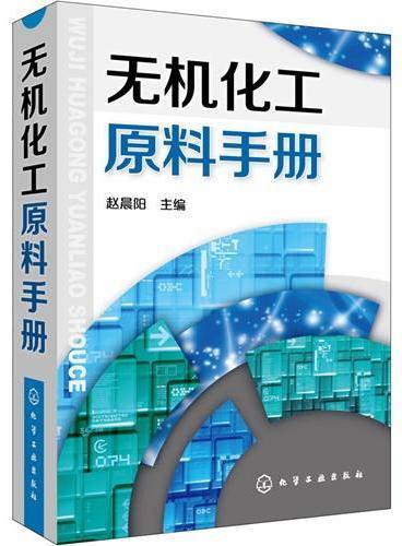 无机化工原料手册