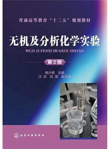 无机及分析化学实验(商少明)(第二版)