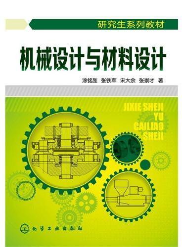 机械设计与材料设计