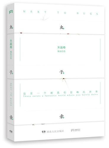 """虫子旁(""""世界最美图书""""获奖者朱赢椿首部图文作品,有趣的故事、精美的图片、独特的设计,值得永久收藏的佳作)(浦睿文化出品)"""