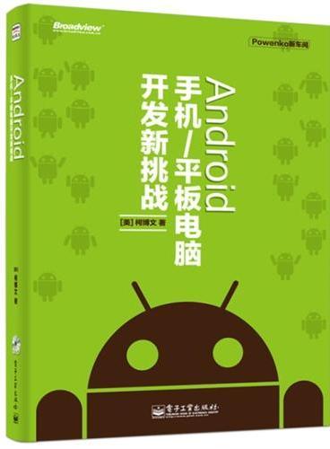 Android 手机/平板电脑开发新挑战(含DVD光盘1张)