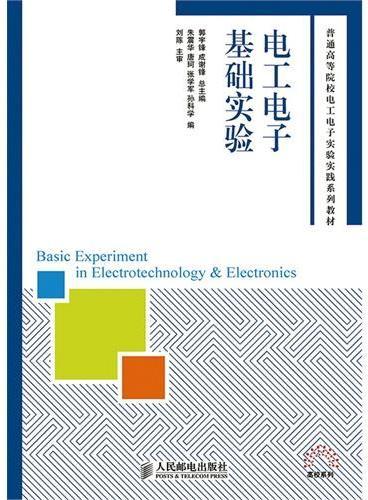 电工电子基础实验