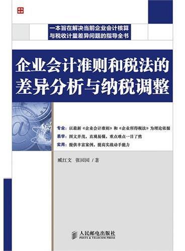 企业会计准则和税法的差异分析与纳税调整