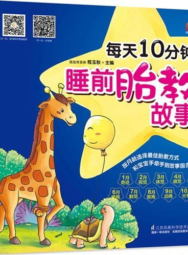 每天10分钟睡前胎教故事(凤凰生活)