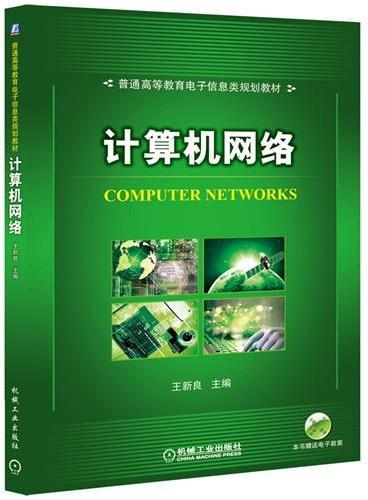 计算机网络(普通高等教育电子信息类规划教材)