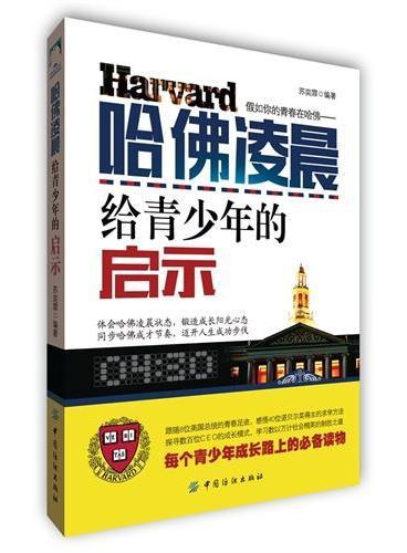 哈佛凌晨给青少年的启示