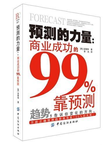 预测的力量:商业成功的99%靠预测