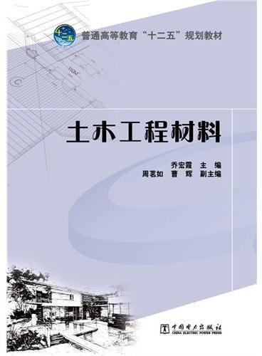 """普通高等教育""""十二五""""规划教材 土木工程材料"""
