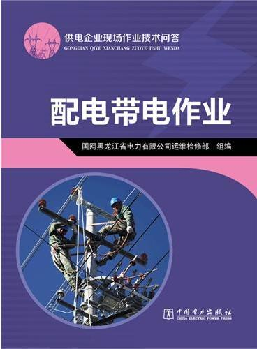 供电企业现场作业技术问答  配电带电作业