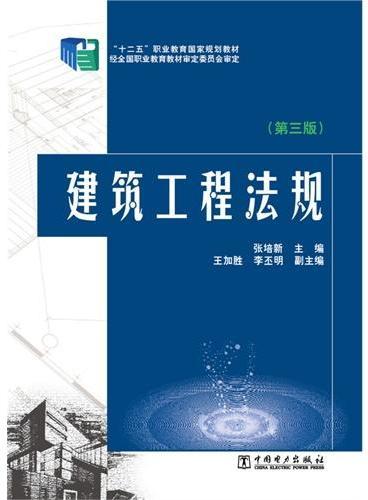 """""""十二五""""职业教育国家规划教材  建筑工程法规(第三版)"""