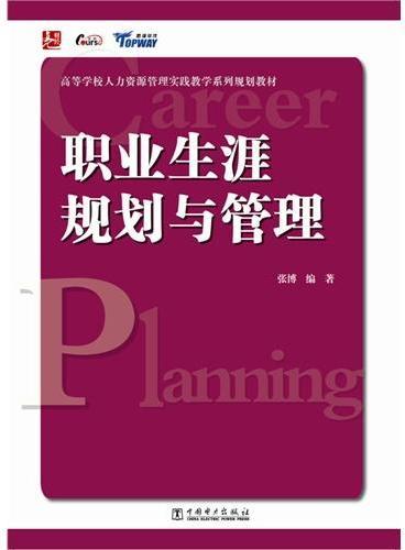 高等学校人力资源管理实践教学系列规划教材:职业生涯规划与管理