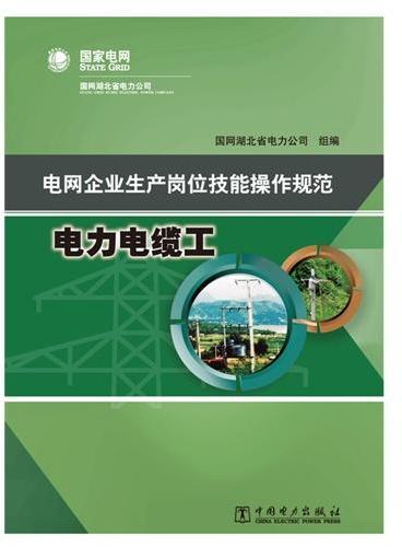电网企业生产岗位技能操作规范 电力电缆工