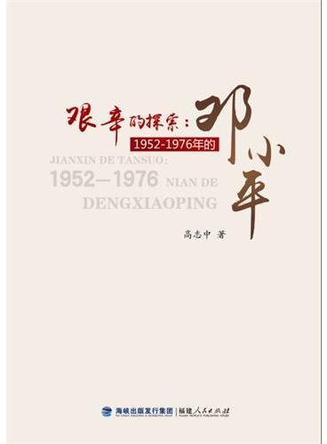 艰辛的探索:1952—1976年的邓小平