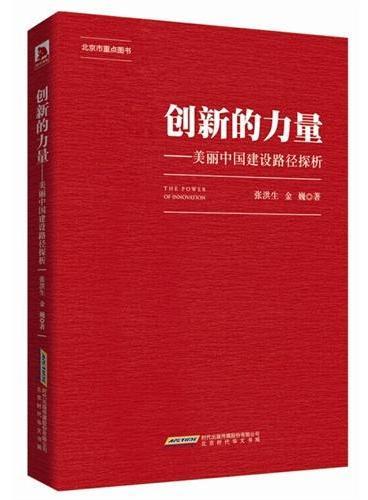 创新的力量:美丽中国建设路径探析