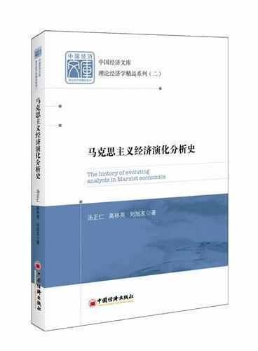 中国经济文库 理论经济学精品系列(二)马克思主义经济演化分析史