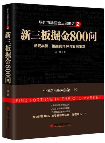 新三板掘金800问:新规实操、投融资详解与案例集萃