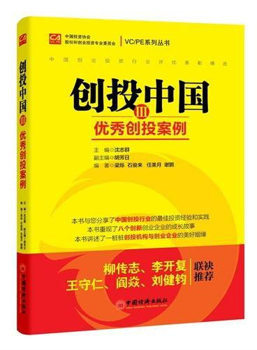 (VC/PE系列丛书)创投中国Ⅲ.优秀创投案例