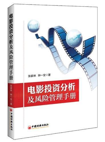 电影投资分析及风险管理手册