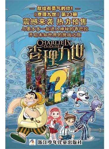 查理九世:香巴拉,世界的尽头(23)