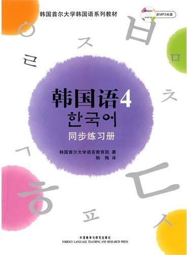 首尔大学韩国语4(新版)同步练习册(配MP3光盘)