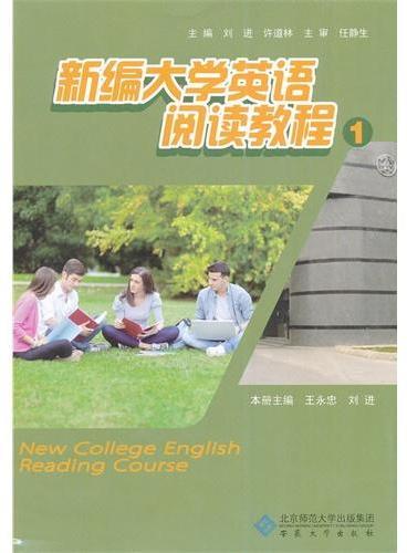 新编大学英语阅读教程1