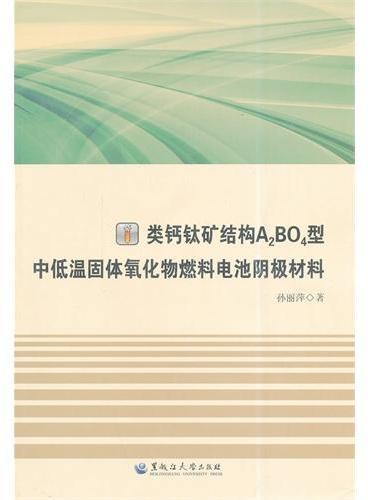 类钙钛矿结构A2BO4型中低温固体氧化物燃料电池阴极材料