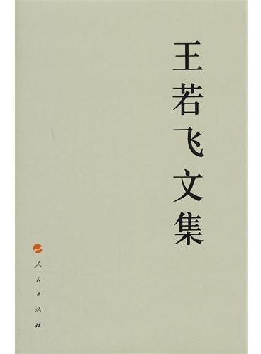 王若飞文集—中国共产党先驱领袖文库