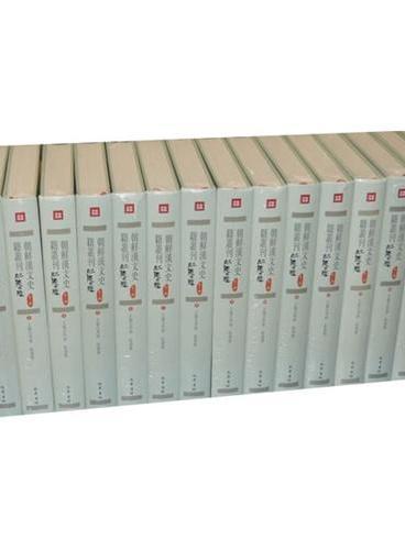 朝鲜汉文史籍丛刊