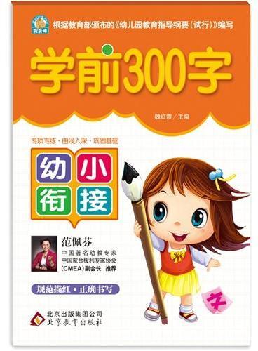 学前300字—幼小衔接 根据教育部颁布的《幼儿园教育指导纲要(试行)》编写
