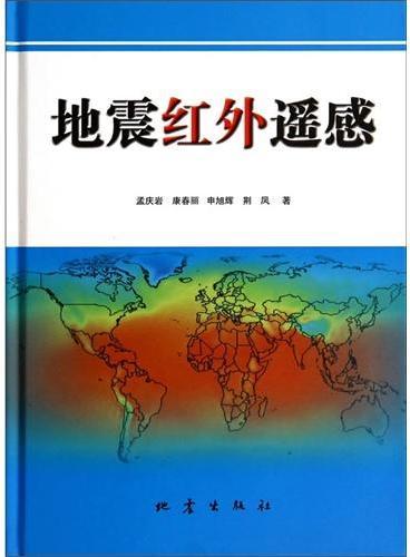 地震红外遥感