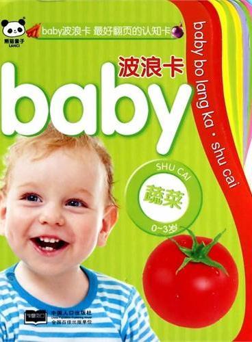 蔬菜-baby波浪卡