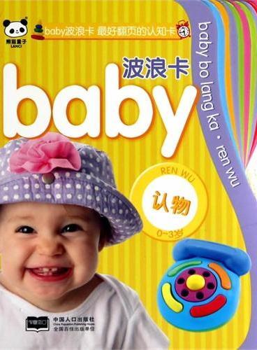 认物-baby波浪卡