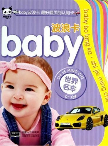 世界名车-baby波浪卡