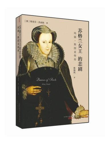 苏格兰女王的悲剧——玛丽.斯图亚特传