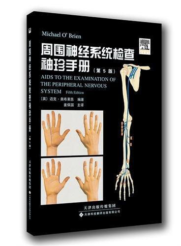 周围神经系统检查袖珍手册(国外引进)(中文翻译)[平装]