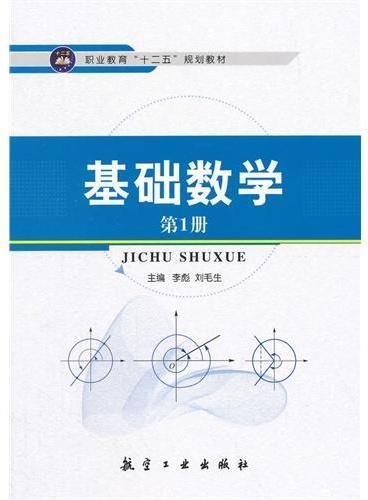 基础数学(第1册)
