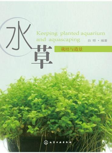 水草栽培与造景
