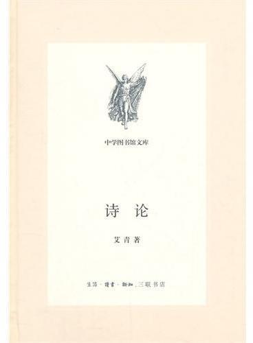 诗论(什么才是诗?著名诗人艾青的得意之作,箴言形式的问题和您一起讨论现代诗歌的创作!)