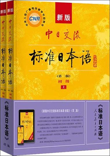 新版中日交流标准日本语 初级 上下册(第二版)(附两张光盘)