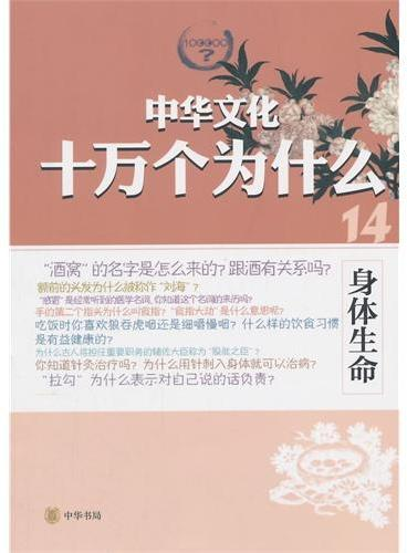 身体生命--中华文化十万个为什么