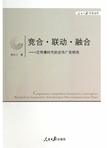 竞合·联动·融合:泛传播时代的合作广告研究