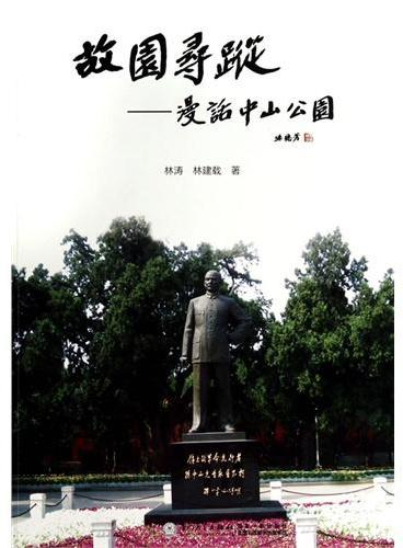 故园寻踪——漫话中山公园