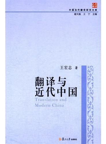 中国当代翻译研究文库:翻译与近代中国