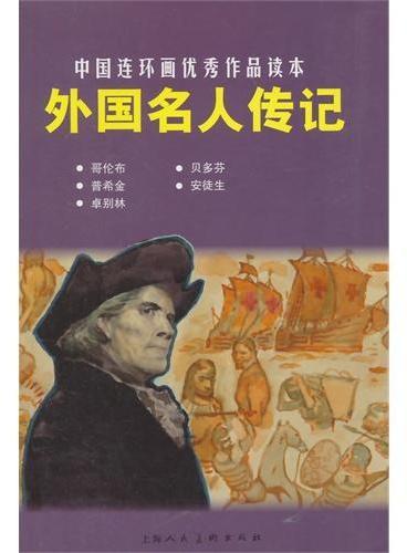 外国名人传记---中国连环画优秀作品读本