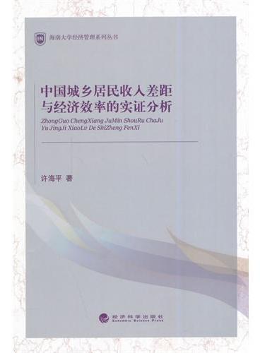 中国城乡居民收入差距与经济效率的实证分析