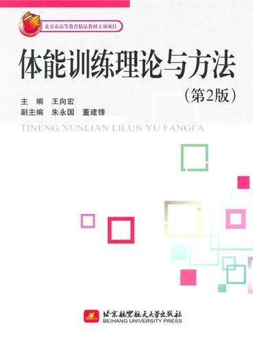 体能训练理论与方法(第2版)