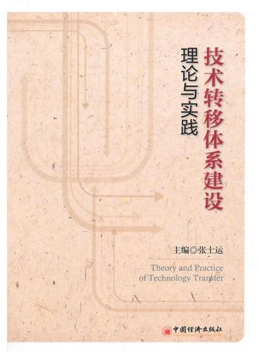 技术转移体系建设理论与实践