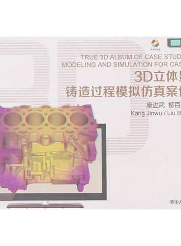 3D立体显示铸造过程模拟仿真案例集(配光盘)