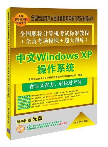全国职称计算机考试标准教程(全真考场模拟+超大题库)——中文Windows XP操作系统(
